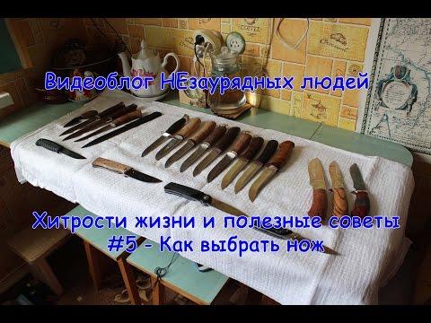 Хитрости жизни и полезные советы #5 - Как выбрать нож