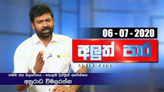 Aluth Para - Anuradha Wimalaratne | 06 - 07 - 2020 | Siyatha TV