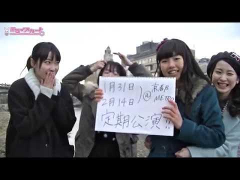 ミライスカート:2015年 新年のご挨拶&重大発表!