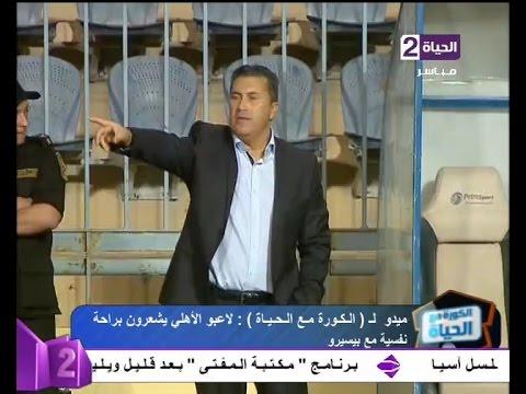 الكورة مع الحياة - ميدو وسيف زاهر