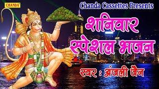 शनिवार स्पेशल भजन : बोलो बजरंगी की जय जयकार || Anjali Jain || Most Popular Hanumanji Bhajan
