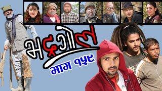 Bhadragol, 16th February 2018, Full Episode 159