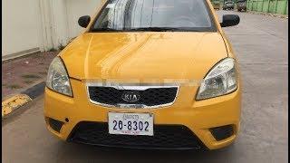 ឡានលក់ តំលៃល្អ $5,000 Kia rio 2011 TEL 015 626 319 ,081 305 269 Cambodia car price
