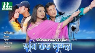 Romantic Bangla Movie: Tumi Koto Sundor -  Riaz, Purnima, & Shahnaz | Full Movie