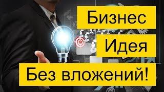 Бизнес идея без вложений или бизнес идея с минимальными вложениями