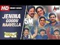 Habba | Jenina Goodu Naavella | Kannada Video Song 2017 | Vishnuvardhan | Ambrish | Kannada Songs MP3