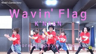 Wavin' Flag - K'NAAN / Ver. 1 / Easy Dance Fitness Choreography / ZIN™ / Wook's Zumba® Story
