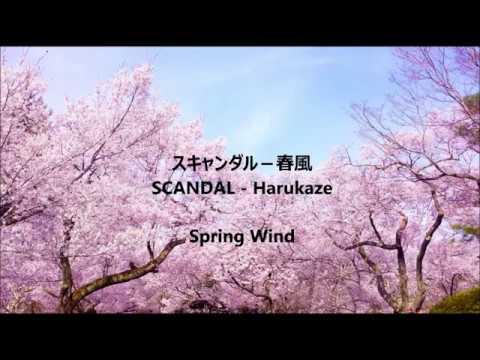 SCANDAL - Harukaze ハルカゼ (Lyrics) [Kan/Rom/Eng]