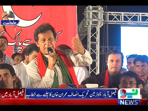 PTI Faislabad Jalsa 20 May 2016 Full Coverage | Imran Khan Speech