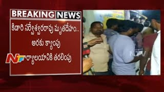 MLA Kidari Sarveswara Rao Mortial Moved to Araku Camp Office | NTV