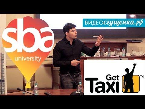 Шахар Вайсер (GetTaxi) в SBA University: Построение бренда и wow-маркетинг