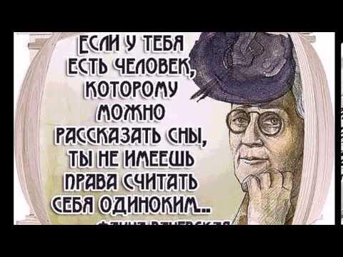 Фаина Раневская (афоризмы) ч. 2