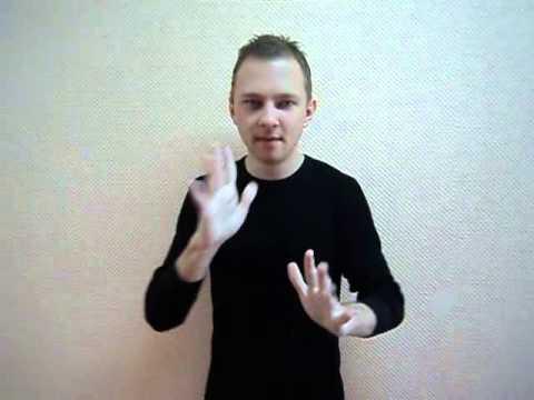 Александр Сидельников. Значение жеста ИВАНОВО