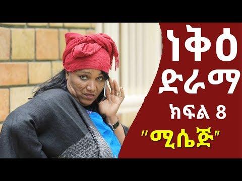 ነቅዕ ድራማ ክፍል 8 | Nek'e Ethiopian Sitcom Drama Part 08