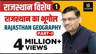 Rajasthan Geography | Part-1 | राजस्थान का भूगोल | Class-1 | For All Raj. Exams | By Madhusudan Sir