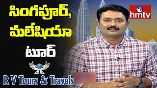 Director RV Ramana About Singapore, Malaysia Tour | RV Tours And Travels | 16-03-2018 | hmtv News