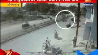 Aurangabad : Bike Accident Caught On CCTV