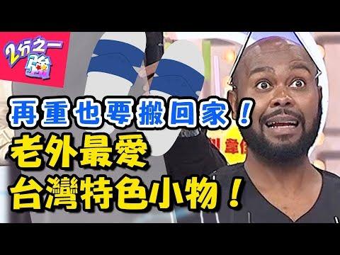 台綜-二分之一強-20181011 哪些台灣特色小物最實用?夢多熱愛薄荷油、「這東西」竟被老外票選第一名?!