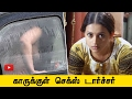 Bhavana SEX TORTURED By Driver   VIDEOS & Photos Black Mail | Actress Sad Situation | Cine Flick