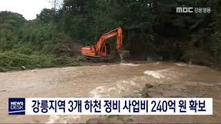 강릉지역 3개 하천 정비 사업비 240억 원 확보
