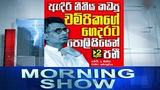 Siyatha Morning Show | 30.03.2020