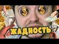 Жадность Таксист Русик mp3
