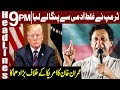 PM Imran Khan fires back after Trump Statement | Headlines & Bulletin 9 PM | 20 Nov 2018 | Express