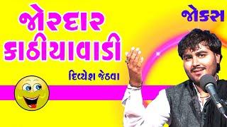 divyesh jethva comedy show Jordar kathiyawadi jokes