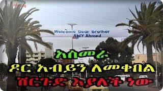 Ethiopia አስመራ ዶር አብይን ለመቀበል ሽርጉድ እያለች ነው ነገ ይገባል ተብሎ ይጠበቃል