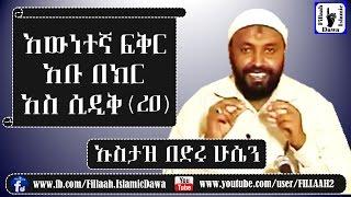 EWUNETENA FEQER  Ustaz Bedru Hussein