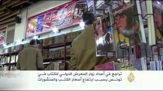 معرض الكتاب الدولي يعود لتونس بعد غياب