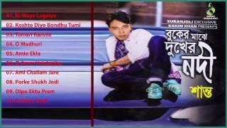 Buker Majhe Dukkher Nodi | বুকের মাঝে দুখের নদী | Shanto  Audio Jukebox