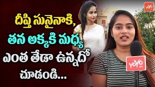Bigg Boss 2 Telugu Deepthi Sunaina Sister Reaction on her Game Play | Deepthi Dubsmash
