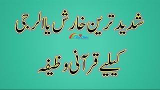 Kharish or Alergi Ka Khas Qurani Wazifa | Wazaif Collection | Itching Treatment