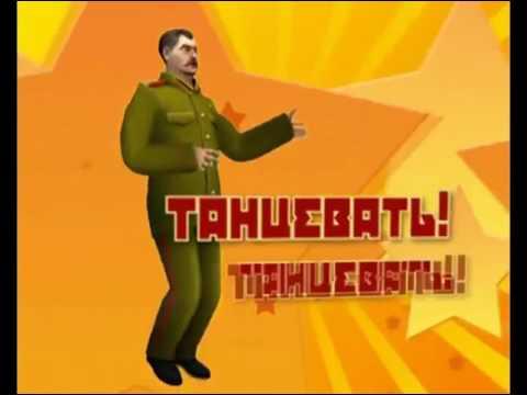 Сталин танцует