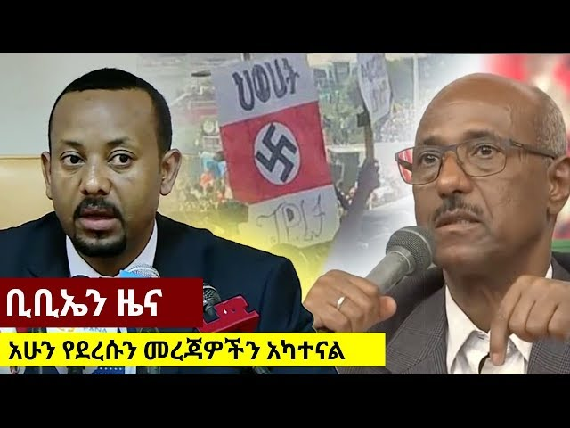 BBN Daily Ethiopian News July 3, 2018