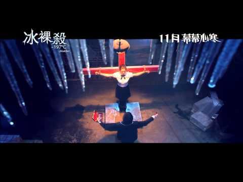 冰裸殺 (-197°C Murder)電影預告