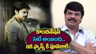Pawan Kalyan To Act Under The Direction Of Boyapati Srinu | Pawan Kalyan Latest Movie Updates | TTM