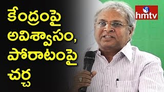 Ex MP Undavalli Arun Kumar Meets Chandrababu over AP Bifurcation Bill  | hmtv