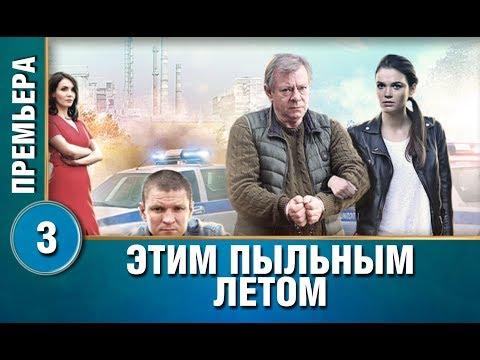 ПРЕМЬЕРА 2018! Этим пыльным летом (3 серия) Русские мелодрамы, новинки 2018