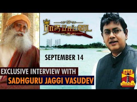 Rajapattai - Exclusive Interview With Sadhguru Jaggi Vasudev (14 09 2014) - Thanthi Tv video