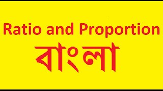 Ratio and Proportion in Bangla