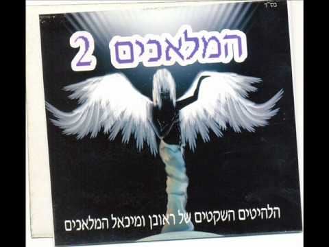 המלאכים נערה יפה Hamalachim