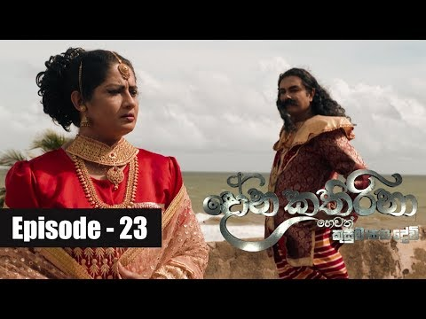 Dona Katharina | Episode 23 25th July 2018