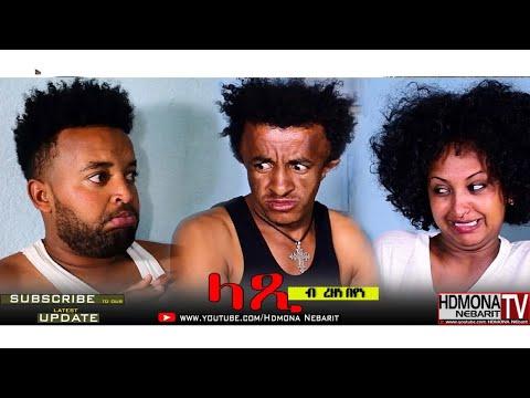 HDMONA - ላጺ ብ ረዘነ በየነ Latsi by Rezene Beyene - New Eritrean Comedy 2018 thumbnail