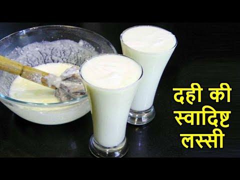 दही की स्वादिष्ट लस्सी | Lassi recipe , yogurt drink