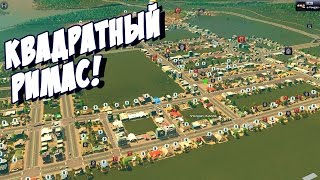 Cities: Skylines -Квадратный город! #4