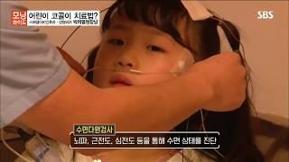 어린이 코골이, 빨리 치료해야 합니다.