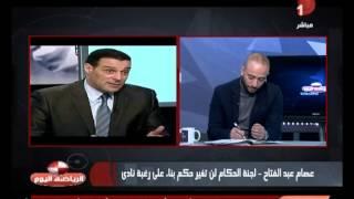 عصام عبدالفتاح..وتحليل دقيق لحال التحكيم والمحكمين ويطالب ببناء منظومة محترمة للتحكيم