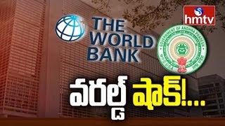 World Bank Big Shock To AP Govt    అమరావతి నిర్మాణానికి రుణాన్ని నిలిపివేసిన ప్రపంచ బ్యాంకు   hmtv